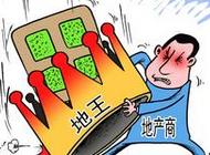 """北尚置业1395万/亩拿地 创庐阳""""新地王"""""""