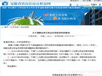 利好消息频出:安徽省直公积金贷款利率下调至3.5%