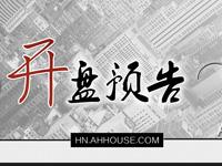 4月淮南开盘预告:楼市暗淡 开发商谨慎推盘
