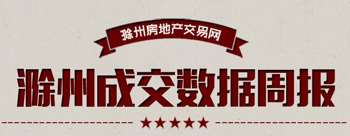 滁州楼市25周:宅销环比下降30.24%