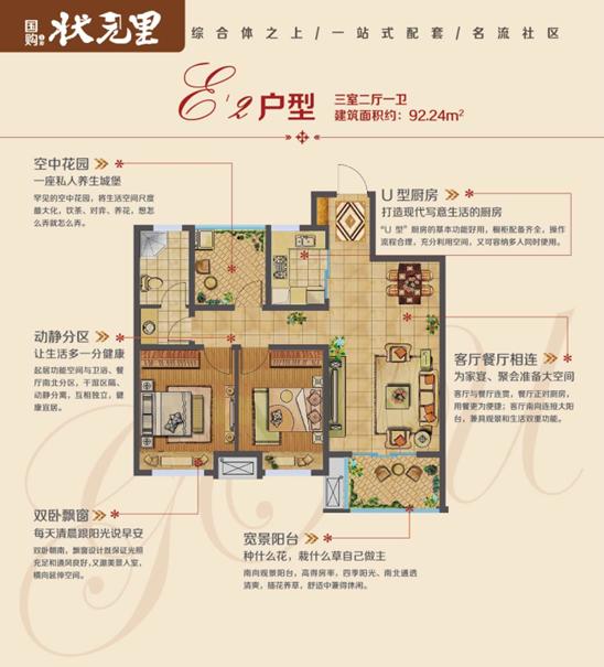 蚌埠国购广场_3室2厅1卫1厨