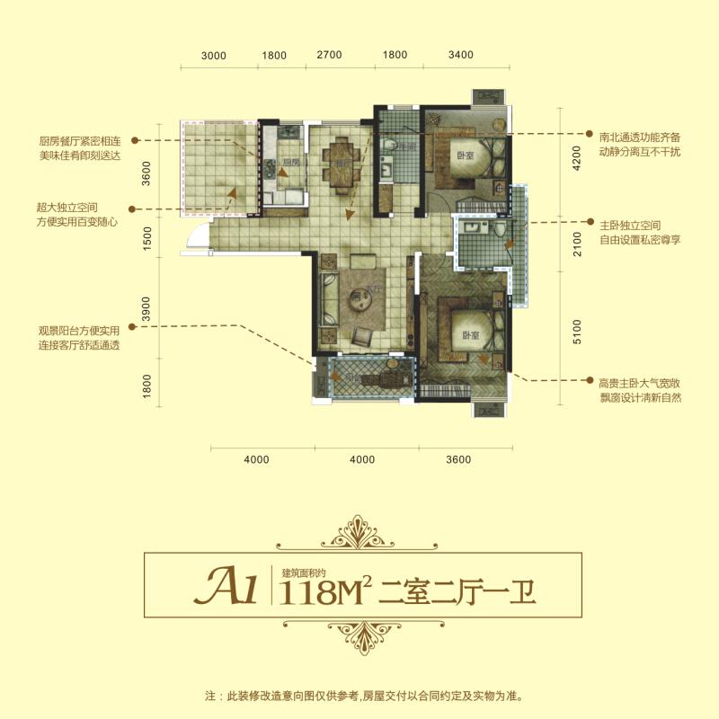 柏庄香域_2室2厅1卫1厨