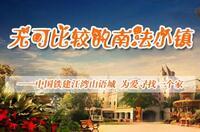 无可比较的南法小镇——中国铁建·江湾山语城