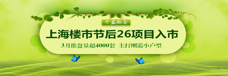 上海楼市节后26项目入市 3月推盘量超4000套