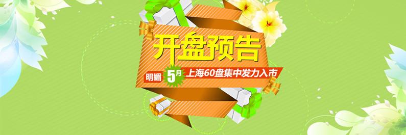 上海5月60盘集中发力入市 环比上月翻1.3倍