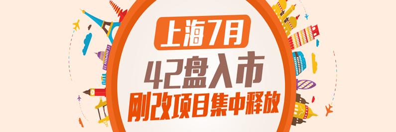 上海7月42盘入市 刚改项目集中释放