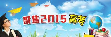 特别策划:2015高考7日拉开战幕