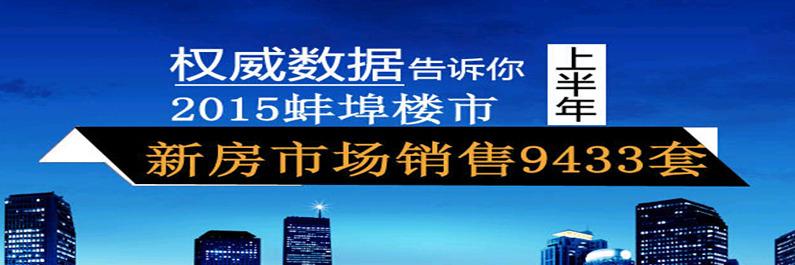 2015上半年蚌埠售宅9433套 同比涨6.6%