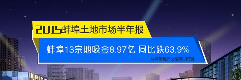 上半年蚌埠13宗地吸金8.97亿 同比跌63.9%