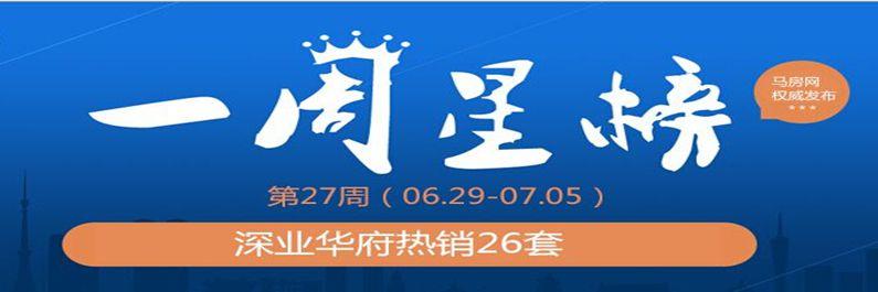 第27周一周星榜:深业华府热销26套夺本周销冠