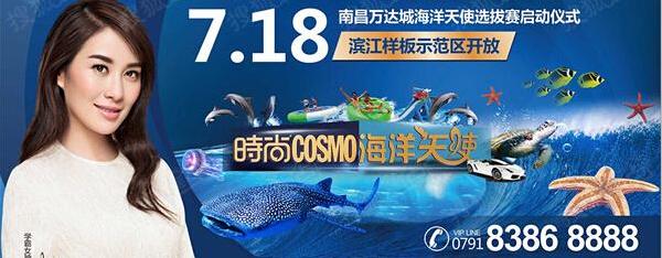 展示最具魅力的我  南昌万达城海洋天使选拔赛启动