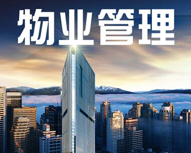 北京要求8月1日起商品房与保障房统一物业管理
