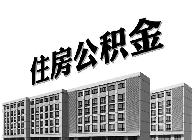 住建部:6.28起个人住房公积金存贷款利率双降