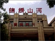 配套解析:锦绣山河项目教育资源丰富