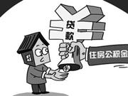 """温州市拟推""""公转商""""贴息贷款 有望缩短等待时间"""