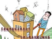 专家称房地产仍面临去库存 部分地区价格或反弹