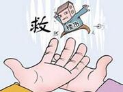 专家:中国不会房价暴跌 无房者不能太天真