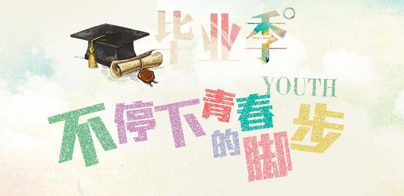 毕业季:停不下来的青春脚步