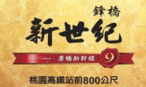 康橋新幹線9 雋永挺拔 傲視高鐵繁華