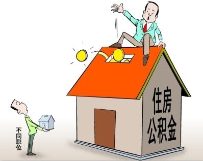 省住房公积金个贷发放12.2亿 同比增长213%