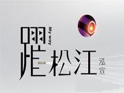 躍松江 美式LOFT彈性規劃 更多元的跨界空間