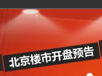 北京7月开盘预告房价入升温期