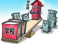 北京学区房许孩子一个美好未来