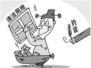 广东曝光6宗违法违规用地案件 涉东莞、高要等多地