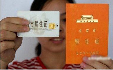 京居住证制度下半年出台事业单位转移推动中