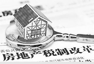 房地产税初稿未发布 业内:两年内不会落地