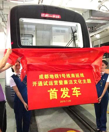 成都地铁1号线南延线正式通车