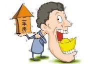 广州市房地产中介协会: 弃购二手房 中介费要照付