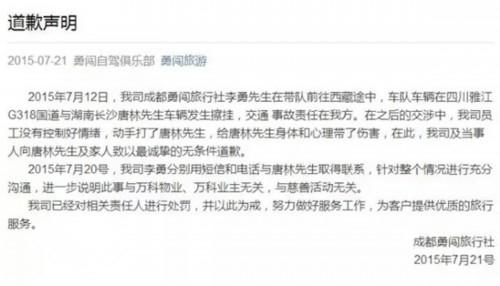 """""""万科豪车队打人""""续:唐林接受相关道歉"""