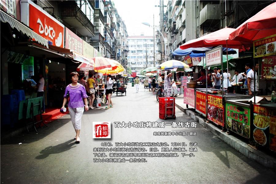 百大小吃街将建成仿古街