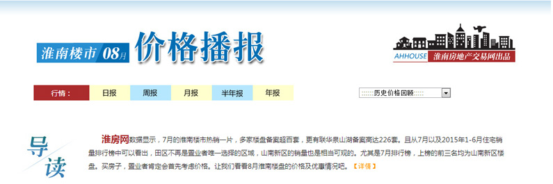 8月淮南新房价格播报&优惠速递 谁最划算?