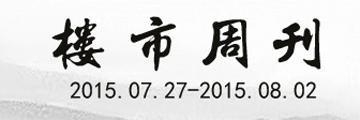 周刊(7.27-8.2):7月六安住宅成交1755套