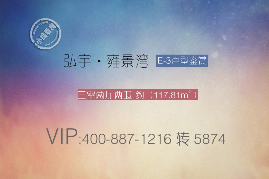 小编看房:弘宇雍景湾E-3户型鉴赏