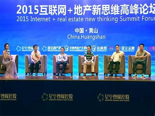 中国互联网+地产新思维高峰论坛 璀璨落幕