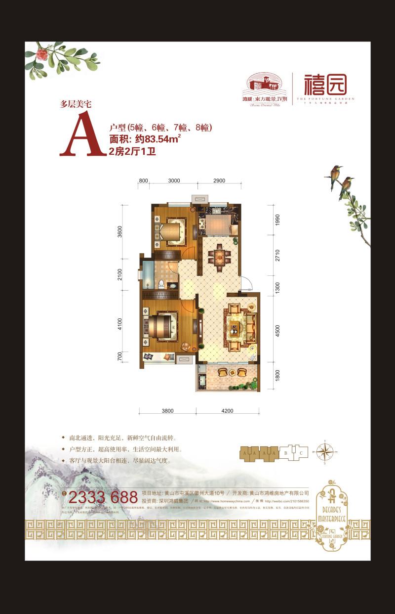 东方丽景·禧园_2室2厅1卫0厨