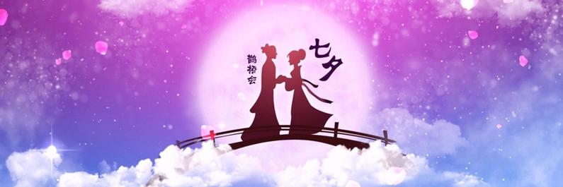 七夕特别策划:鹊桥来相会 为爱筑一个家