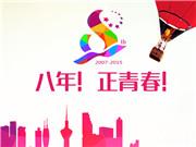 安徽房地产交易网 八周年!正青春!