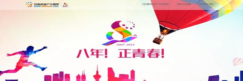 专题:安徽房地产交易网八年 正青春!