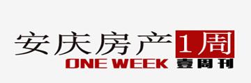 安庆楼市第33周:宅销183套 环比下跌26.21%
