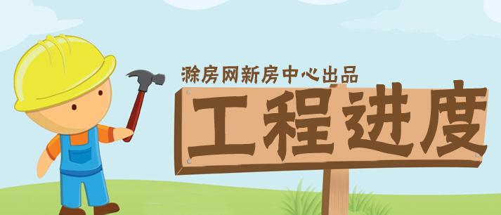 醉美滁城最热项目8月工程进度清凉来袭!