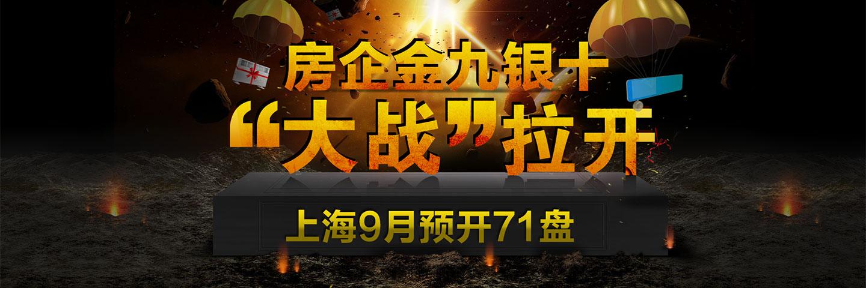 """上海9月预开71盘 房企金九银十""""大战""""拉开"""
