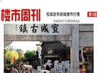 楼市周刊第6期:宣城36周备案量小幅下跌