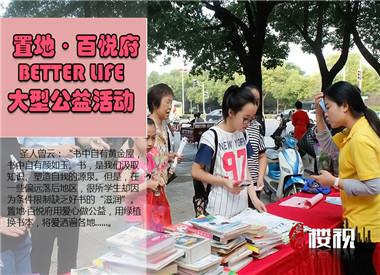 置地·百悦府BETTER LIFE大型公益活动