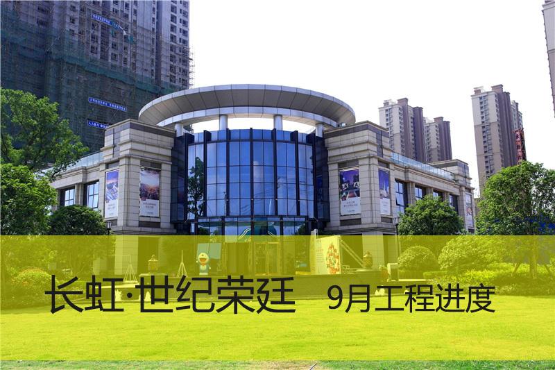 【长虹世纪荣廷】9月工程进度 30#31#建*6层