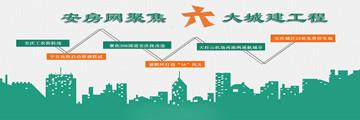 安房网*策划:聚焦六大城建工程