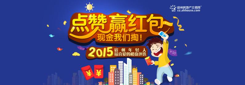 点赞送红包 2015宿州年轻人最喜爱的楼盘评选开始啦